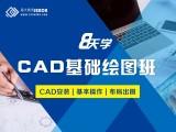 哈尔滨CAD7月26日开新班 免费试听 CAD软件速成班