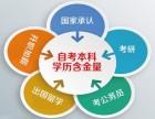 重庆成人教育提升学历几种模式西大自考本科报名