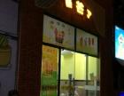 星光大道 亭洪路 商业街卖场 甜品店转让