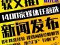 汽车时尚新闻通稿网站发稿新闻源发布新闻发稿业务