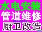 芜湖水电安装/维修/水管安装/水管维修/电路维修