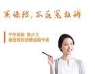 深圳福田意外险|健康险|重疾险|大病保险