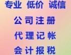 代办武汉公司注册 代理记账 注销 企业年报 信息变更等