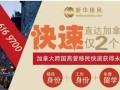 感恩22年移民辉煌历程-新华移民鑫总接受新浪网特别专访