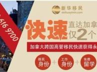办理加拿大移民居然有捷径可循北京新华移民为您指路