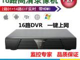16路硬盘录像机 16路监控主机 DVR手机远程 2路D1云监控