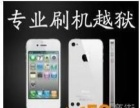 柯桥万达广场绍兴苹果、三星、小米品牌手机精修
