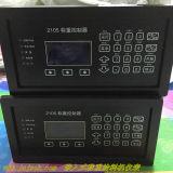 2105称重控制器