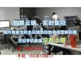 亨弗集控云控系统 吸粉利器 让微信营销自动化