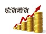 全国形象资金 个人公司资金证明 企业垫资验资 摆账亮资