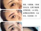 韩式半永久化妆培训班,半永久精英班