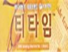 韩国TEATIME咖啡机加盟