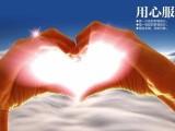 欢迎进入-北京亿家能太阳能热水器-(总部各中心)%售后服务网