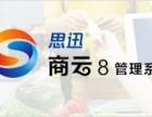 重庆收银系统,重庆餐饮管理软件,重庆超市收银系统