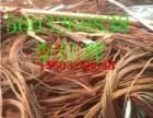 东营二手废电缆回收东营废铝回收价格