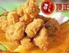 上海豪大大鸡排技术免加盟培训