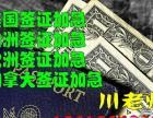 美国留学签到期了申请免面谈代传递加急广州中信几天能