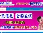黄燕催乳中心是国内专业服务于催乳行业的全国连锁机构