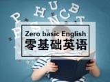 廣州成人零基礎英語培訓班