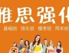 广州雅思入门培训多少钱,雅思口语培训学校哪家好