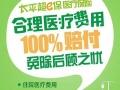 广州天河区太平人寿保险公司