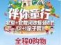 大渡口/暑假夏令营北京北戴河欢乐颂8日亲子游营