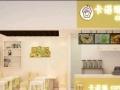 上海瑞申集团有限公司加盟冷饮热饮投资金额1-5万元