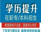 余杭学历提升 专升本/高起专 北京外国语大学秋招