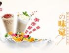 新特色饮品 萌檬妹 加盟广州和胜餐饮低投资大收入 四季稳收入