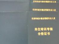 建筑八大员报名条件?