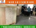 广州番禺区横沥打木架价格