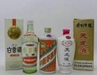 日照高价回收老酒五粮液 岚山长期回收铁盖茅台酒