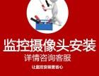 松江区九亭大街监控安装 安装摄像头综合布线网络维修