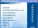 北京三维力控组态软件 ForceCont
