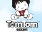 TOMTOM婴儿用品加盟