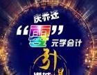 """热烈祝贺星晖会计芝罘校区乔迁之喜----""""零""""元学会计!"""