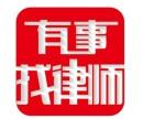 上海律师浦东律师合庆律师交通事故律师工伤律师劳动律师