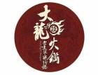 开火锅店需要多少钱 大龙燚火锅连锁加盟费多少