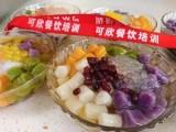 里学习鲜芋仙技术手工芋圆培训
