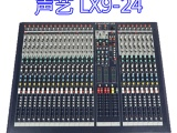 声艺 LX9-24 四编组专业舞台演出录音调音台
