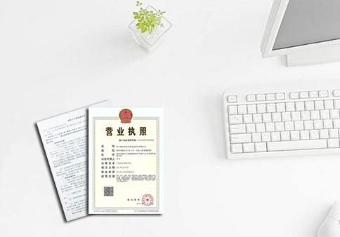 昆明免费工商注册,公司注册,代理记账98元