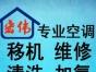 郑州市空调移机