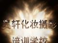 杭州昊轩化妆摄影培训学校化妆、摄影体验课程