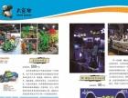 【大型游戏机电玩城】加盟/加盟费用/项目详情