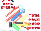 供应PVC盖PVC帽软胶帽塑胶帽小胶帽厂家直销量大特优乐清珠鑫公