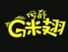 G米翅鸡翅包饭加盟