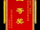承接条幅横幅制作 锦旗绶带制作 袖标仿古旗制作 流动红旗制作