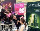 欧华姿化妆品厂家诚招全国代理加盟商