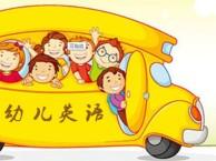 龙岗早期教育机构幼儿英语培训纯外教课程