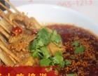 豆皮涮牛肚技术专业培训 嘉诺餐饮有秘方 川味小吃培训基地